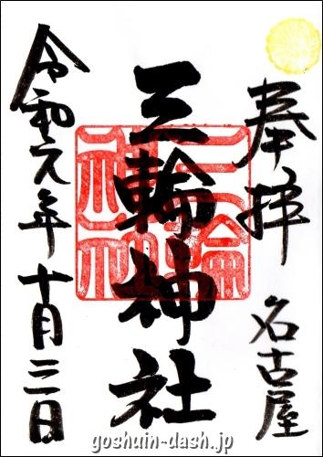 三輪神社(名古屋大須)の御朱印