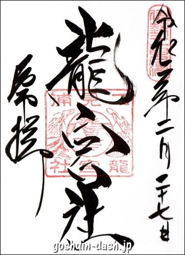龍宮社(二見興玉神社境内社の御朱印