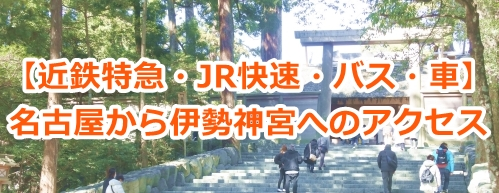 名古屋から伊勢神宮までの行き方(近鉄電車・JR・バス・車)