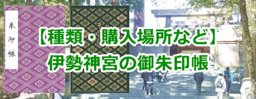 伊勢神宮の御朱印帳(2種類)