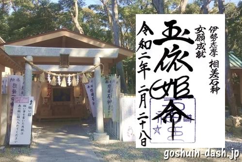 石神さん(神明神社・鳥羽市相差)の御朱印