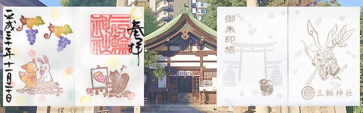 大須三輪神社(名古屋市)の御朱印と御朱印帳