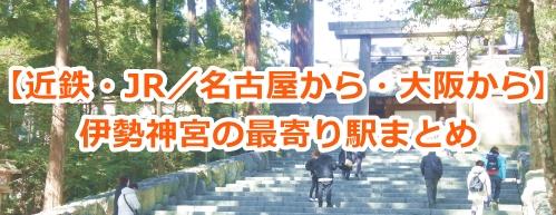 伊勢神宮の最寄り駅(近鉄・JR/名古屋から・大阪から)