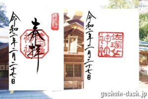 猿田彦神社(三重県伊勢市)の御朱印2種類