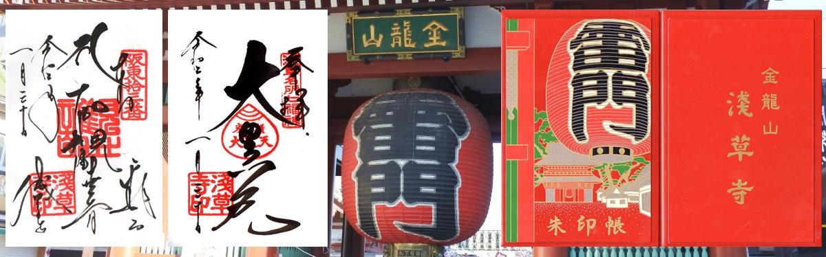 浅草寺(東京都台東区)の御朱印と御朱印帳