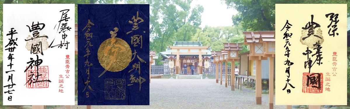 豊国神社(名古屋)の御朱印