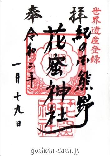 花窟神社(三重県熊野市)の御朱印