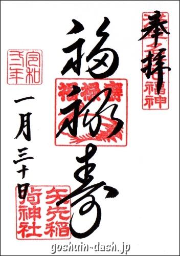 矢先稲荷神社(東京都台東区)の御朱印(浅草名所七福神福禄寿)