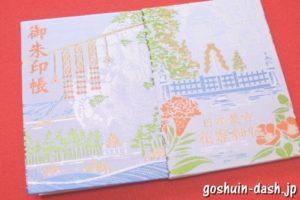 花の窟神社(三重県熊野市)の御朱印帳