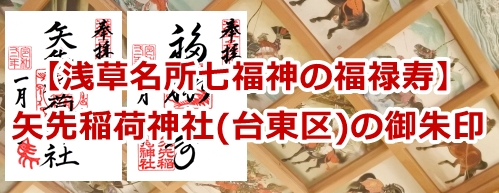 矢先稲荷神社(東京都台東区)の御朱印と拝殿天井画(日本馬乗史)