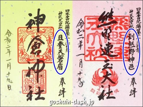 熊野速玉大社と神倉神社の限定御朱印