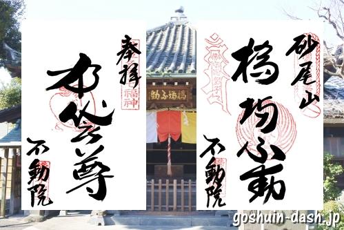橋場不動尊(東京都台東区)の御朱印2種類