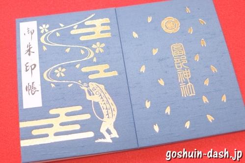 富部神社(名古屋市南区)の御朱印帳