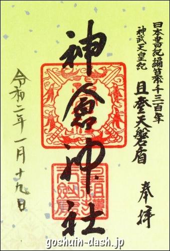 神倉神社の限定御朱印