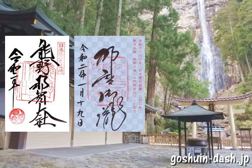 熊野那智大社(飛瀧神社)の御朱印と那智の滝