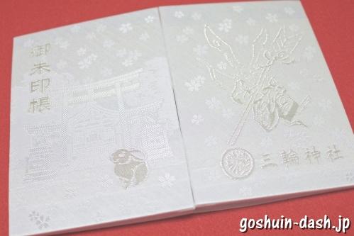 三輪神社(名古屋市中区)の御朱印帳