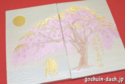 菅生神社(愛知県岡崎市)の御朱印帳