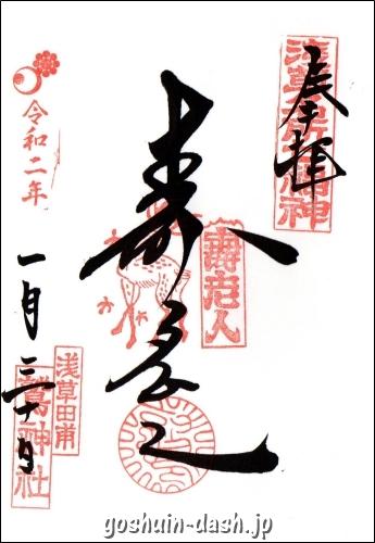 鷲神社(東京都台東区)の御朱印(浅草名所七福神・寿老人)