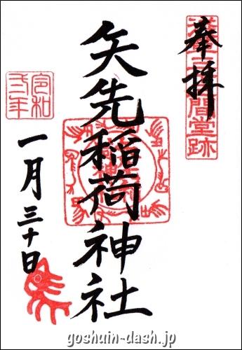矢先稲荷神社(東京都台東区)の御朱印