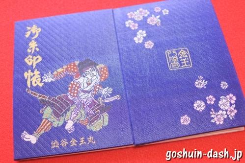 金王八幡宮(東京都渋谷区)の御朱印帳