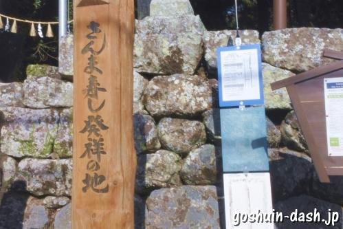 さんま寿し発祥の地(熊野産田神社)