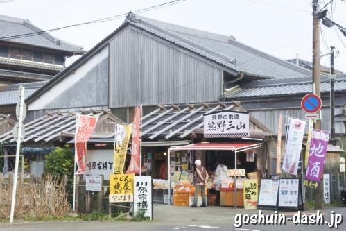 川原家横丁(熊野速玉大社向かいお土産屋)
