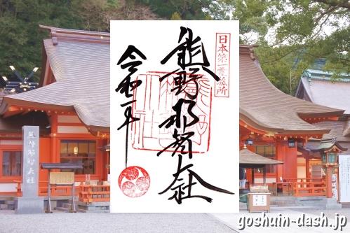 熊野那智大社(和歌山県東牟婁郡)の御朱印