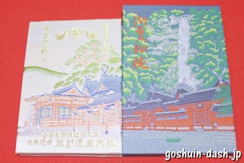 熊野速玉大社と熊野那智大社の御朱印帳(大きさサイズ比較)