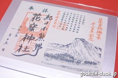 花の窟神社(三重県熊野市)の限定御朱印(B5サイズブック式フリーアルバム)
