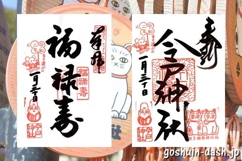 今戸神社(東京都台東区)の御朱印2種類