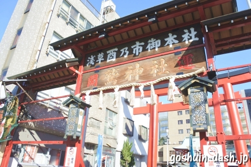鷲神社(東京都台東区)叉木