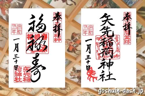矢先稲荷神社(東京都台東区)の御朱印2種類