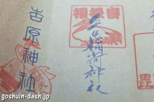 矢先稲荷神社(東京都台東区)の朱印(浅草名所七福神福絵)