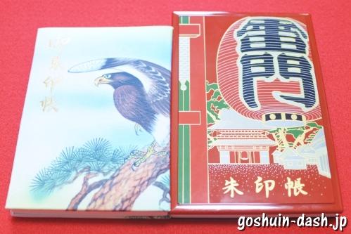 鷲神社(東京都台東区)と浅草寺の御朱印帳(大きさサイズ比較)