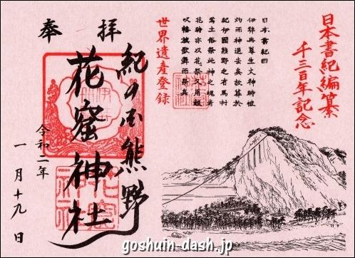 花窟神社(三重県熊野市)の限定御朱印