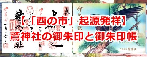 鷲神社(東京都台東区)の御朱印と御朱印帳