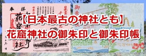 花の窟神社(三重県熊野市)の御朱印と御朱印帳04