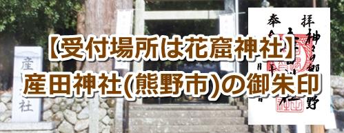 産田神社(三重県熊野市)の御朱印