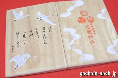 花園神社(東京都新宿区)の御朱印帳