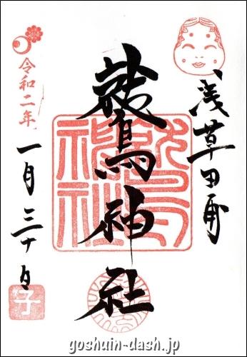 鷲神社(東京都台東区)の御朱印