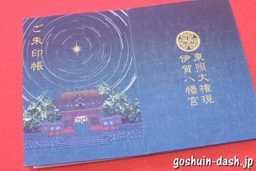 伊賀八幡宮(愛知県岡崎市)の御朱印帳