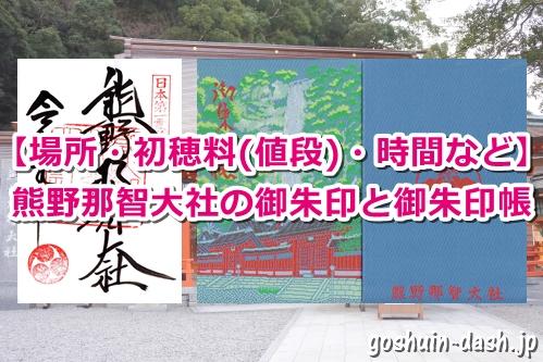 熊野那智大社の御朱印と御朱印帳