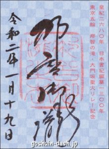 飛瀧神社(那智の滝)の限定御朱印