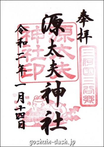 源太夫神社(八劔神社境内)の御朱印