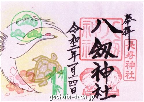 八劔神社(蒲郡市・長寿神社)の限定御朱印