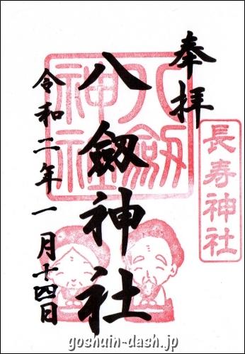 八劔神社(蒲郡市・長寿神社)の御朱印
