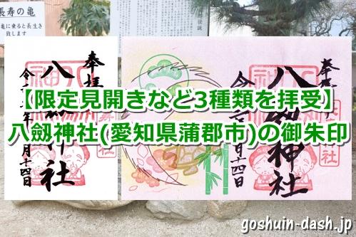 八劔神社(愛知県蒲郡市)の御朱印まとめ