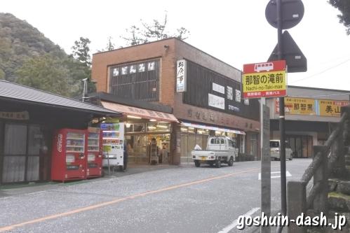 青岸渡寺前の自動販売機・お土産屋さん