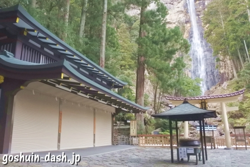 飛瀧神社(那智の滝)御朱印受付場所(授与所)