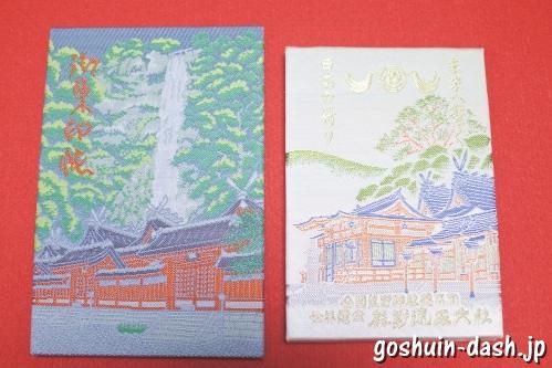 熊野那智大社(那智の滝)の御朱印帳のサイズ